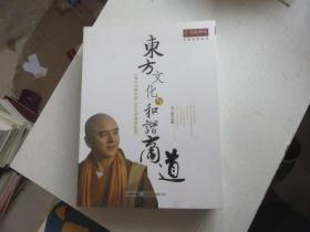 《东方文化与和谐商道》释果宁主讲5盘DVD.末开封