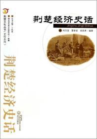 荆楚文化丛书·史传系列:荆楚经济史话