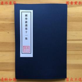 国学丛选(第11辑)-高燮辑-民国国学商兑会排印本(复印本)