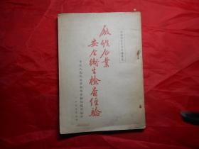 厂矿企业安全卫生检查经验(中央人民政府劳动部编印,1953年)