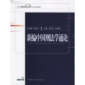 新编中国刑法学通论