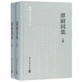 谭嗣同集(新编戊戌六君子集 精装 全二册)