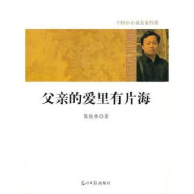 中国小小说名家档案·父亲的爱里有片海