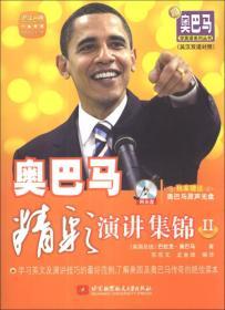 9787512412439奥巴马精彩演讲集锦2(英汉双语对照)