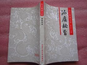《涵虚秘旨》东方修道文库   品佳干净、无勾画字迹、一版一印