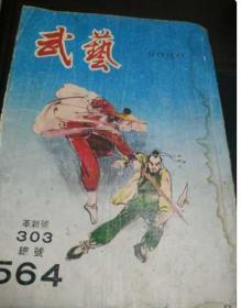 武艺周刊(革新号303期 总号564)