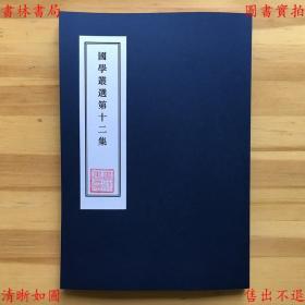 国学丛选(第12辑)-高燮辑-民国国学商兑会排印本(复印本)