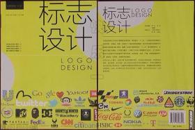 """中国高等院校""""十二五""""精品课程规划教材-标志设计"""