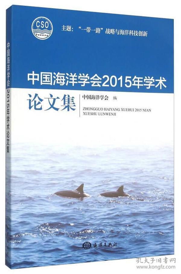 中國海洋學會2015年學術論文集