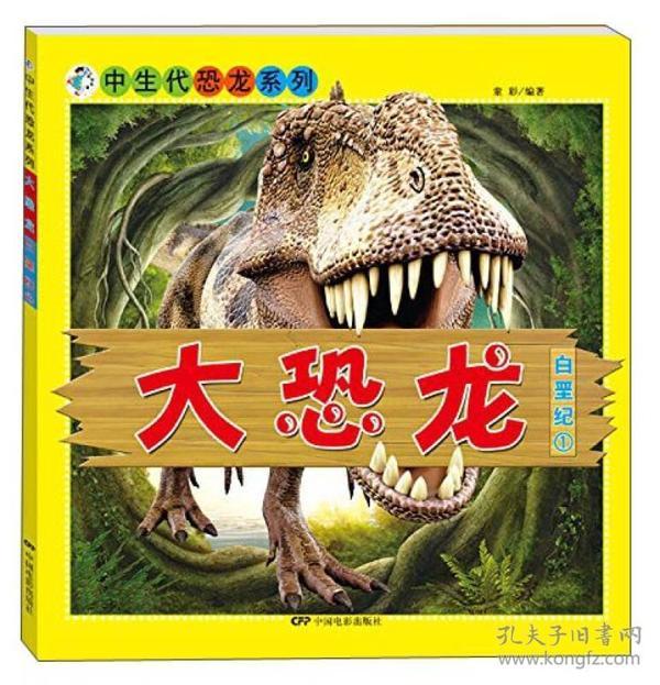 中生代恐龙系列:大恐龙 白垩纪1