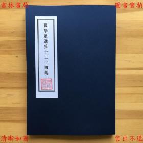 国学丛选(第13~14辑)-高燮辑-民国国学商兑会排印本(复印本)