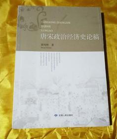 唐宋政治经济史论稿