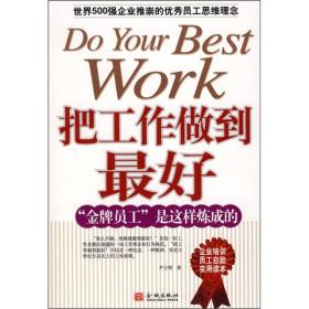 把工作做到最好