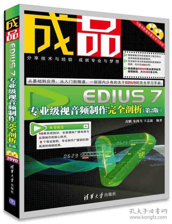 成品-EDIUS 7专业级视音频制作完全剖析-(第2版)-附光盘