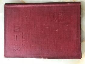 新文学精品:良友文学丛书《四三集》叶圣陶著1936年良友印刷公司初版精装本!