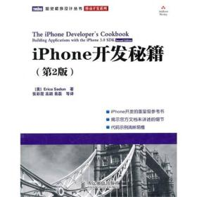 iPhone开发秘籍 专著 The iPhone developers cookbook building applications with iPhone 3.0 SDK