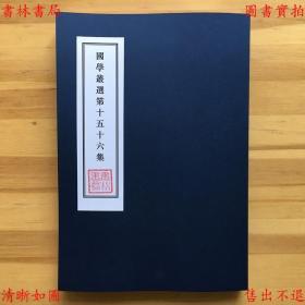 国学丛选(第15~16辑)-高燮辑-民国国学商兑会排印本(复印本)