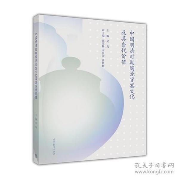 中国明清时期陶瓷官窑文化及其当代价值