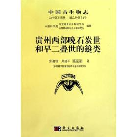 贵州西部晚石炭世和早二叠世的蜓类