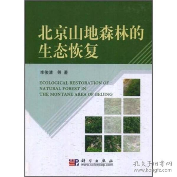 北京山地森林的生态恢复