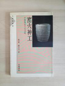 窑火神工--中国陶瓷文化述略