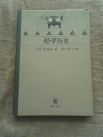 经学历史(精装全一册)