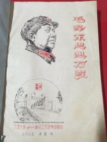 毛主席讲话 第一卷  有创刊词