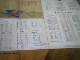 北京交通要览-4开