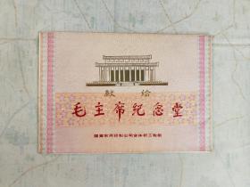 献给毛主席纪念堂 12张全(国营东河印刷公司)