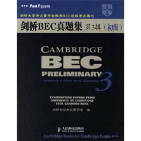 剑桥大学考试委员会推荐BEC初级考试用书:剑桥BEC真题集(第3辑)(初级)