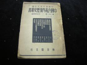 民国旧书;民国25年--中国歴史研究社编.中国内乱外祸历史丛书之第八集