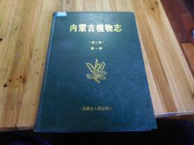 内蒙古植物志(第二版)第一卷 精装