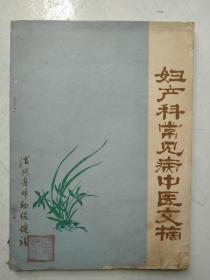 妇产科常见病中医文摘 (1955-1980)