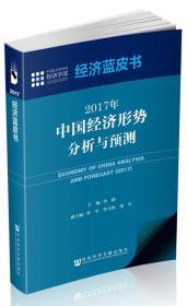 經濟藍皮書:2017年中國經濟形勢分析與預測