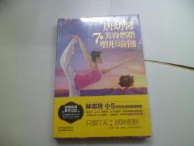 唐幼馨7天美容燃脂塑形瑜伽【未开封】附光盘