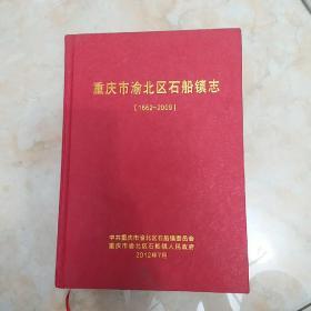重庆市渝北区石船镇志