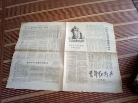 文革资料:首都红卫兵(中学版)第九期