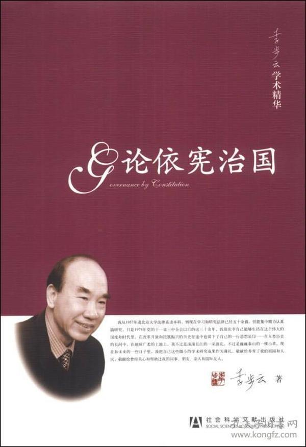 李步云学术精华:论依宪治国