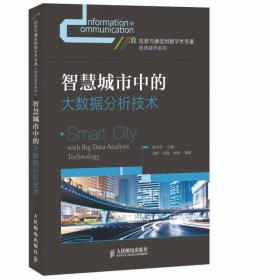 智慧城市中的大数据分析技术