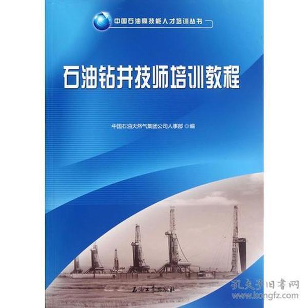 9787502190576中国石油高技能人才培训丛书:石油钻井技师培训教程