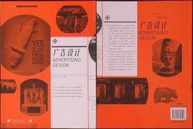 """中国高等院校""""十二五""""视觉传达精品课程规划教材-广告设计"""