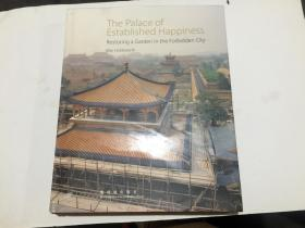 建福宫花园重建记事.(英文版)精装The Palace of Established Happiness: Restoring a Garden in the Forbidden City