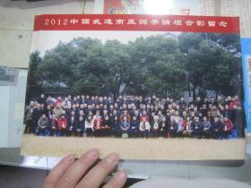 2012中国武进南风词学论坛合影留念