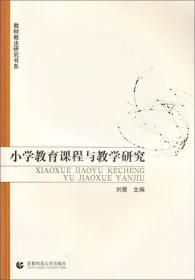 教材教法研究书系:小学教育课程与教学研究
