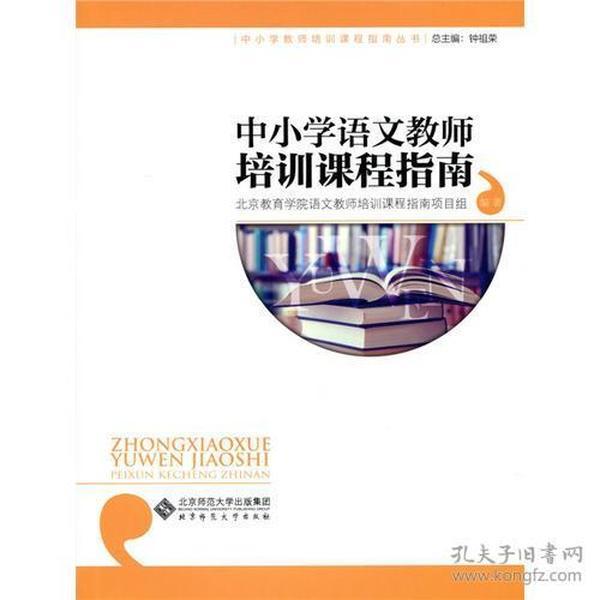 9787303176519中小学语文教师培训课程指南