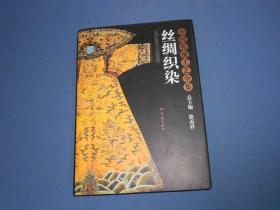丝绸织染:中国传统工艺全集-大16开精装