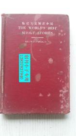 精选英文短篇小说 何善杰编纂 商务印书馆1928年六版