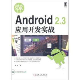 9787111343196Android 2.3应用开发实战