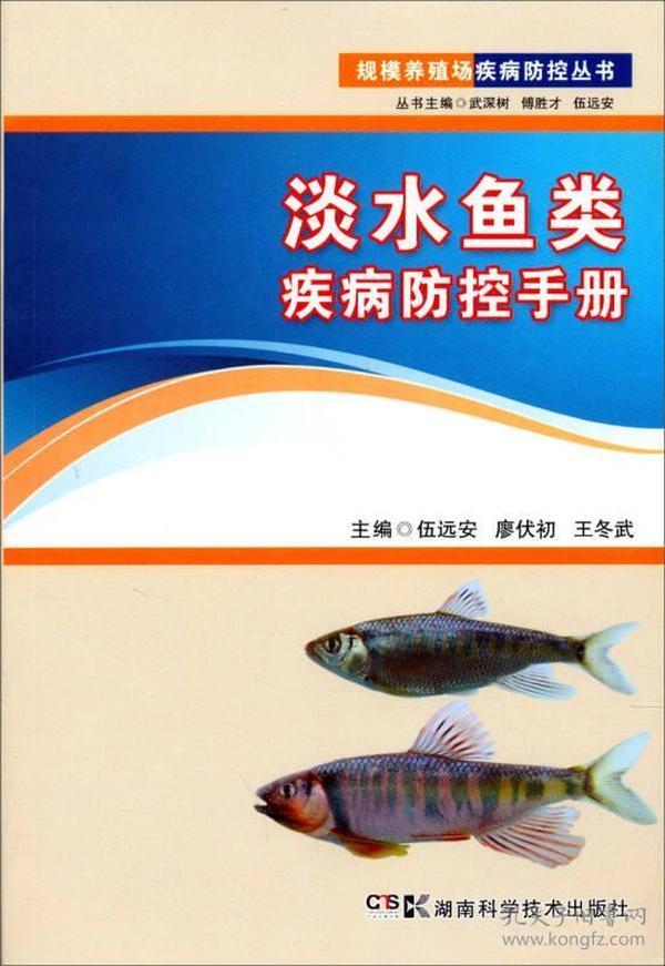 【正版未翻阅】淡水鱼疾病防控手册