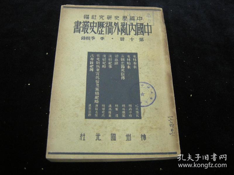 民国旧书;民国25年--中国歴史研究社编.中国内乱外祸历史丛书之第十册